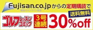 雑誌オンライン書店Fujisan