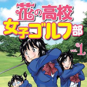 花の高校女子ゴルフ部第1巻発売中!