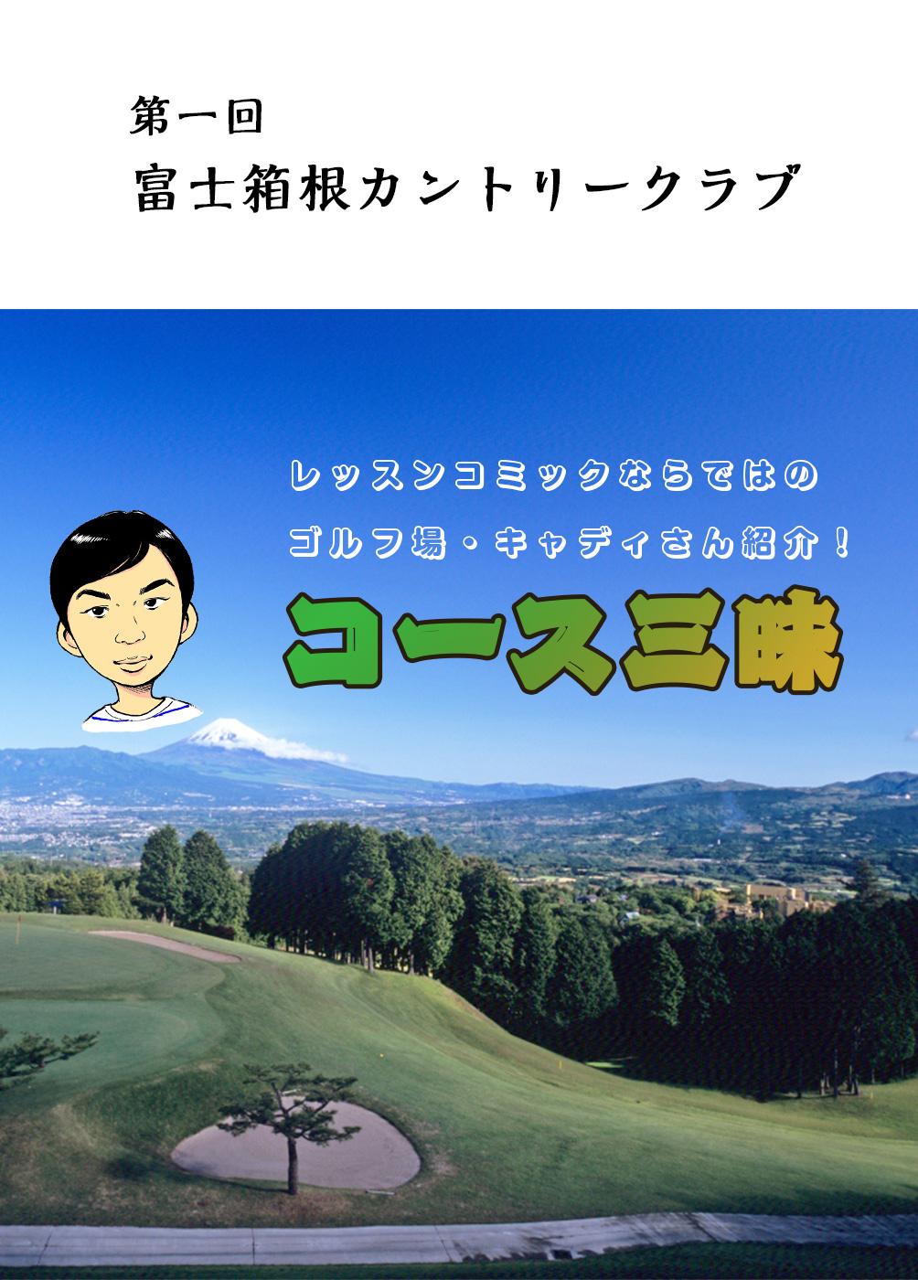 箱根 クラブ 富士 カントリー